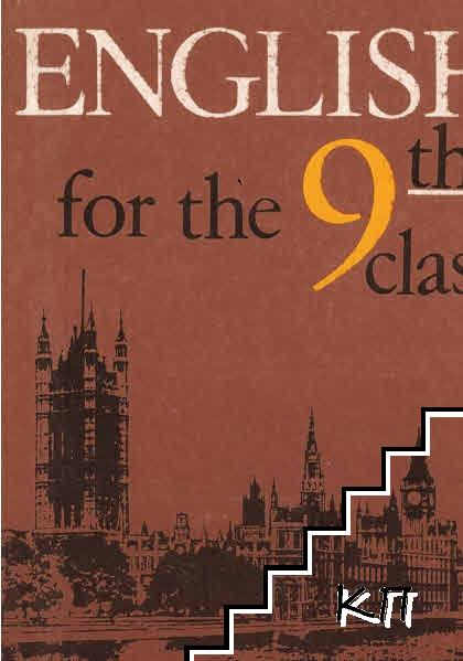English for the 9th class