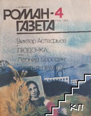 Роман-газета. Бр. 4 / 1994