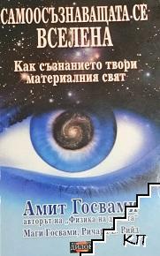 Самоосъзнаващата се Вселена