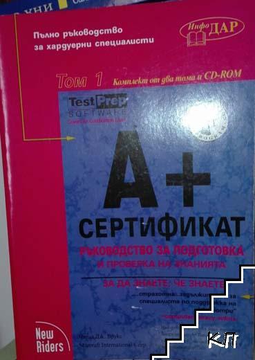 Сертификат А+. Пълно ръководство за хардуерни специалисти. Том 1-2