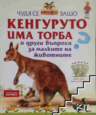 Чудя се защо кенгуруто има торба и други въпроси за малките на животните
