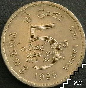 5 рупии / 1995 / Шри Ланка