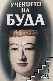 Учението на Буда