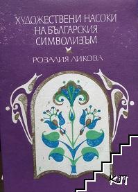 Художествени насоки на българския символизъм