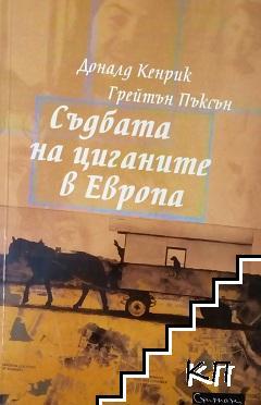 Съдбата на циганите в Европа