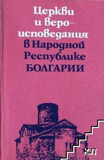 Церкви и вероисповедания в Народной Республике Болгарии