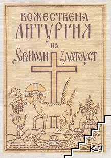 Божествена литургия на Св. Йоан Златоуст