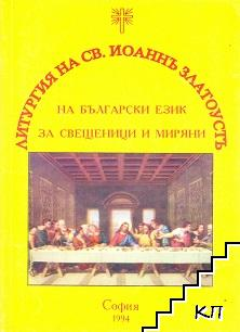 Литургия на Св. Иоанъ Златоустъ