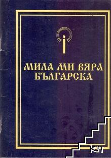 Мила ми вяра българска