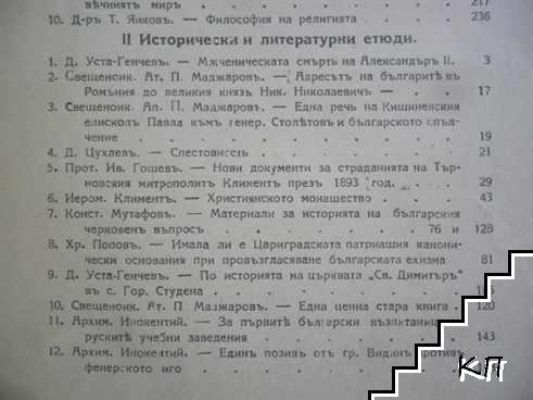 Духовна култура. Кн. 45 / 1931