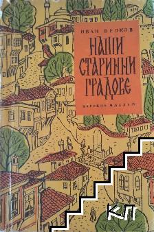 Наши старинни градове