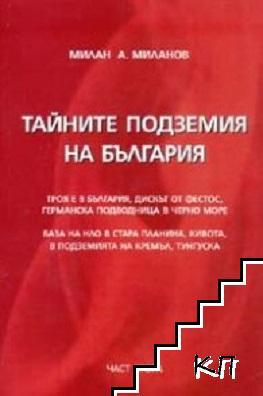 Тайните подземия на България. Част 2