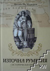Източна Румелия