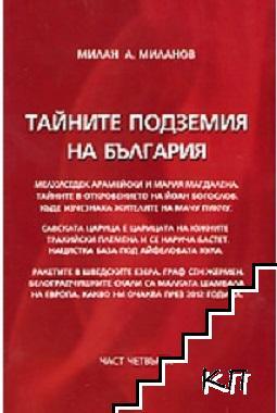 Тайните подземия на България. Част 4
