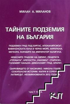 Тайните подземия на България. Част 5