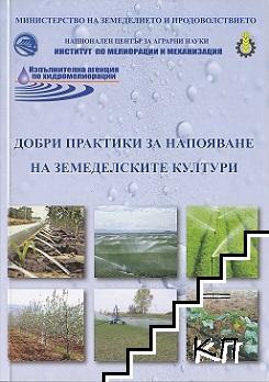 Добри практики за напояване на земеделските култури