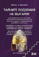 Тайните подземия на България. Част 15
