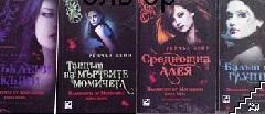 Вампирите от Морганвил. Книга 1-4