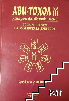 Ави-тохол: Исторически сборник. Том 1-2