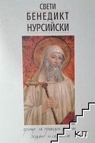 Свети Бенедикт Нурсийски - пример за праведен живот, подвиг и святост