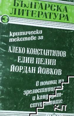 Българска литература. Том 3: Критически текстове за Алеко Константинов, Елин Пелин, Йордан Йовков