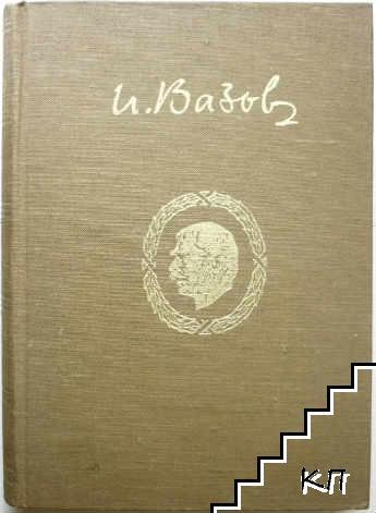 Събрани съчинения в двадесет тома. Том 12: Под игото