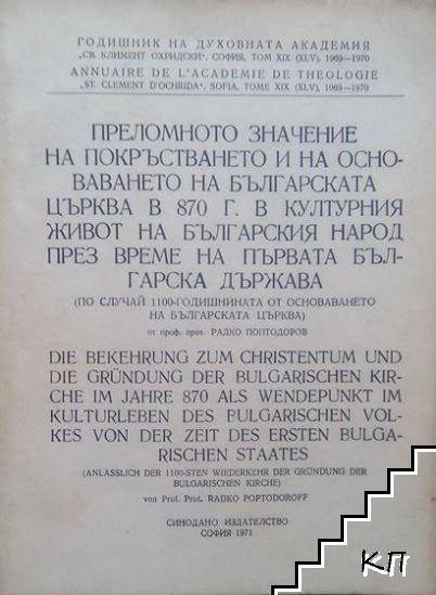 Преломното значение на покръстването и на основаването на Българската църква в 870 г. в културния живот на българския народ през време на Първата Българска държава