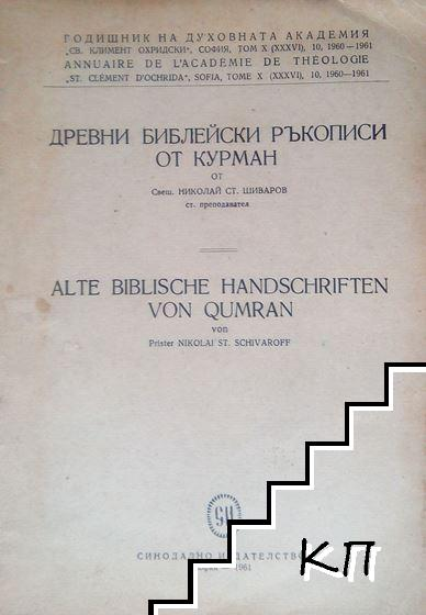 Древни библейски ръкописи от Курман