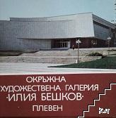 """Окръжна художествена галерия """"Илия Бешков"""" - Плевен"""