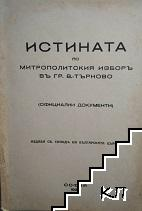 Истината по митрополитския изборъ въ гр. В. Търново