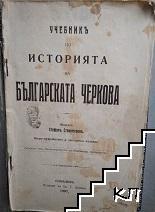 Учебникъ по историята на Българската черкова