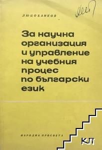 За научна организация и управление на учебния процес по български език