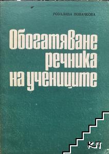 Обогатяване речника на учениците
