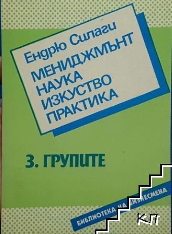 Мениджмънт - наука, изкуство, практика. Книга 2-5, 9-10, 13, 16