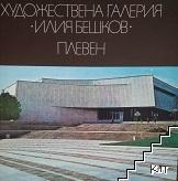 """Художествена галерия """"Илия Бешков"""" - Плевен"""
