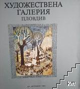 Художеуствена галерия - Пловдив