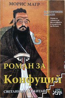 Светлината на Китай. Роман за Конфуций