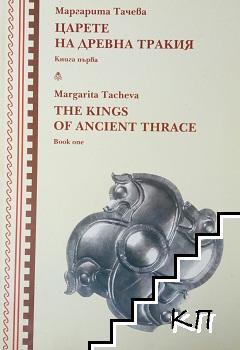 Царете на Древна Тракия. Книга 1