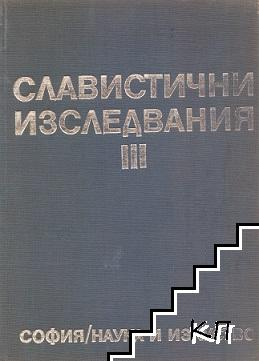 Славистични изследвания. Книга 3