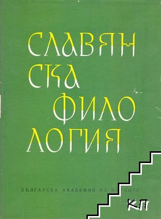 Славянска филология. Том 14: История и фолклор
