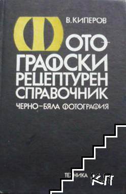 Фотографски рецептурен справочник