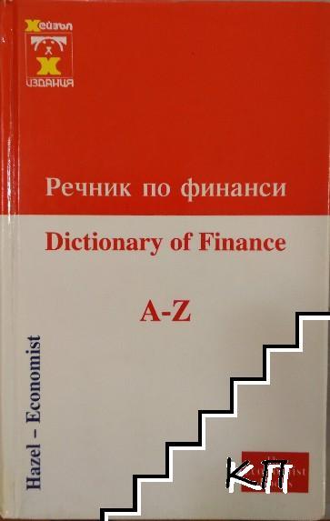 Речник по финанси / Dictionary of Finance A-Z