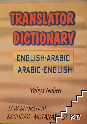 English-Arabic / Arabic-English