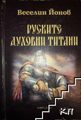 Руските духовни титани