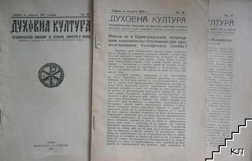 Духовна култура. Кн. 45-47 / 1931