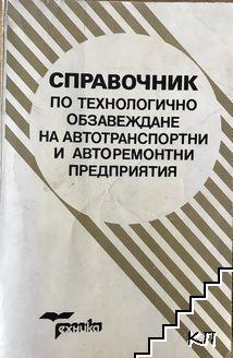 Справочник по технологично обзавеждане на автотранспортни и авторемонтни предприятия
