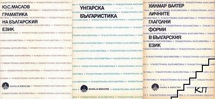 """Библиотека """"Чуждестранна българистика"""". Комплект от 3 книги"""