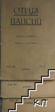 Отецъ Паисий. Кн. 2-3, 5 / 1940