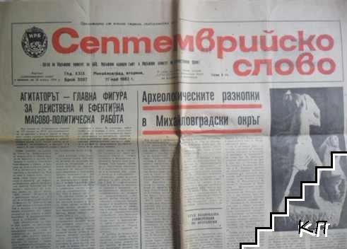 Септемврийско слово. Бр. 3207 / 1982