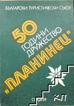 "50 години туристическо дружество ""Планинец"""